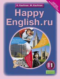 Кауфман К. И. и др. Учебник для 11 кл. Happy English.ru / Счастливый английский.ру. Английский язык (ФГОС)
