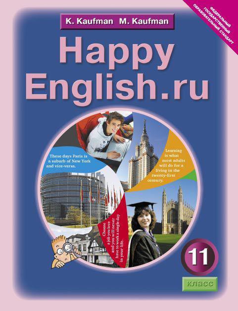 Английский Решебник Для 11 Класса Happy English