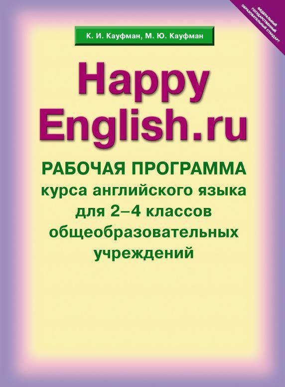 Хауфман счастливый английский 2 класс скачать