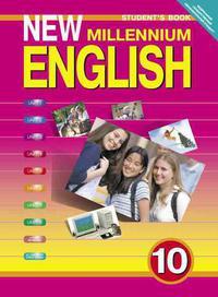 Гроза О. Л. и др. Учебник для 10 кл. New Millennium English / Английский язык нового тысячелетия. Английский язык (ФГОС)