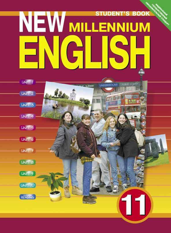 Гроза О. Л. и др. Учебник для 11 кл. New Millennium English / Английский язык нового тысячелетия. Английский язык (ФГОС)