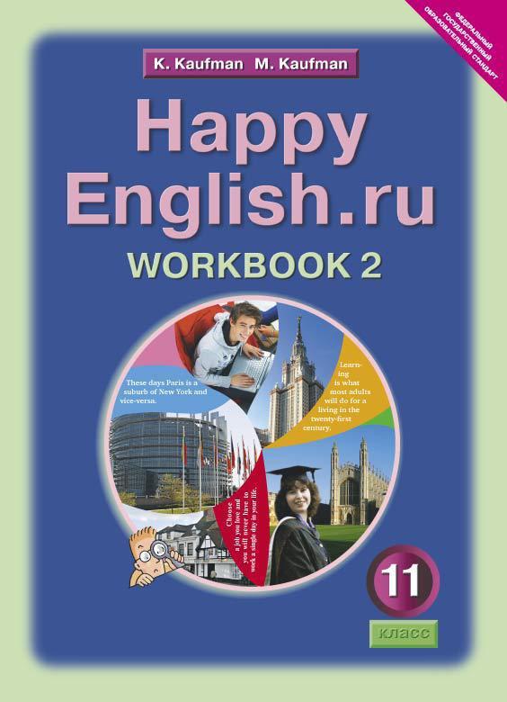 Happy english.ru 10 класс рабочая тетрадь тест