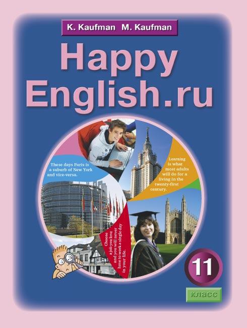 Кауфман К. И. и др. Учебник для 11 кл. Happy English.ru / Счастливый английский.ру. Английский язык