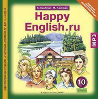 Кауфман К. И. и др. Аудиоприложение (CD MP3) для 10 кл. Happy English.ru / Счастливый английский.ру. Английский язык (ФГОС)