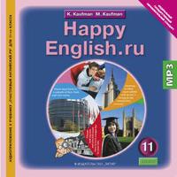 Кауфман К. И. и др. Аудиоприложение (CD MP3) для 11 кл. Happy English.ru / Счастливый английский.ру. Английский язык (ФГОС)