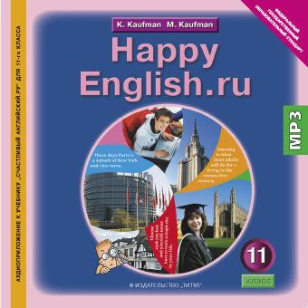 Кауфман К. И. и др. Аудиоприложение (CD MP3) для 11 кл. Happy English.ru / Счастливый английский.ру. Английский язык (ФГОС). Суперцена