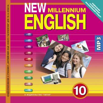 Гроза О. Л. и др. Аудиоприложение (CD MP3) для 10 кл. New Millennium English/Английский язык нового тысячелетия. Английский язык (ФГОС)