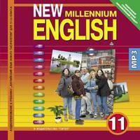 Гроза О. Л. и др. Аудиоприложение (CD MP3) для 11 кл. New Millennium English/Английский язык нового тысячелетия. Английский язык (ФГОС). Суперцена
