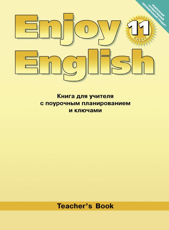 Биболетова М. З. и др. Книга для учителя для 11 кл. Enjoy English / Английский с удовольствием. Учебно-методическое пособие. Английский язык (ФГОС)