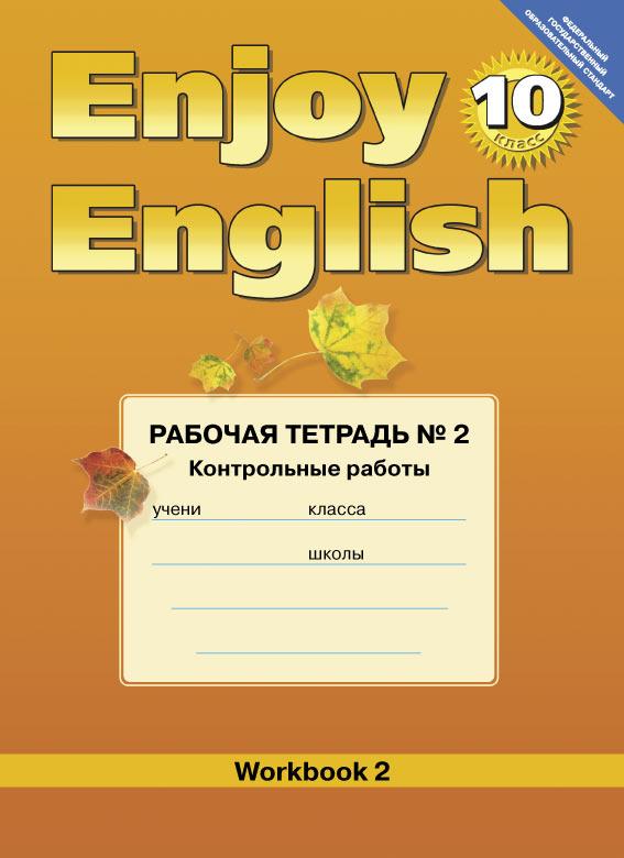 Гдз по английскому языку 10 класс биболетова ex 23 p