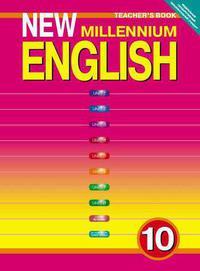 Гроза О. Л. и др. Книга для учителя для 10 кл. New Millennium English / Английский язык нового тысячелетия. Учебно-методическое пособие. Английский язык (ФГОС)