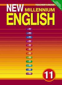 Гроза О. Л. и др. Книга для учителя для 11 кл. New Millennium English / Английский язык нового тысячелетия. Учебно-методическое пособие. Английский язык (ФГОС)