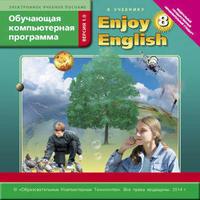 Электронное учебное пособие. CD. Обучающая компьютерная программа для 8 кл. Enjoy English/Английский с удовольствием. Английский язык (ФГОС)