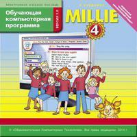 Электронное учебное пособие. CD. Обучающая компьютерная программа для 4 кл. Millie/Милли. Английский язык (ФГОС)