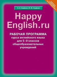 Рабочая программа курса для 5-9 кл. Happy English.ru / Счастливый английский.ру. Учебно-методическое пособие. Английский язык (ФГОС)