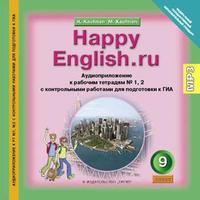 Кауфман К. И. и др. Аудиоприложение (CD MP3) к рабочим тетрадям № 1, 2 с контрольными работами для подготовки к ГИА для 9 кл. Английский язык (ФГОС)