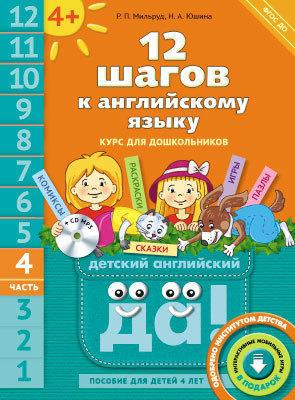Мильруд Р. П. и др. 12 шагов к английскому языку (+CD MP3). Ч. 4. Пособие для детей 4 лет. Английский язык