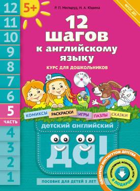 Мильруд Р. П. и др. 12 шагов к английскому языку (+CD MP3). Ч. 5. Пособие для детей 5 лет. Английский язык