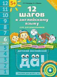 12 шагов к английскому языку  (+CD MP3). Ч. 6. Для детей 5 лет. Английский язык