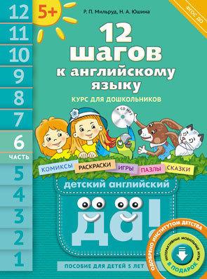 Мильруд Р. П. и др. 12 шагов к английскому языку (+CD MP3). Ч. 6. Пособие для детей 5 лет. Английский язык