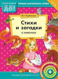 Курбанова Ю. Г. Стихи и загадки о животных. Пособие для детей 4-6 лет. Английский язык