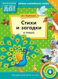 Курбанова Ю. Г. Стихи и загадки о птицах. Пособие для детей 4-6 лет. Английский язык