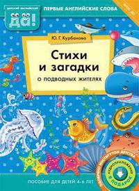 Курбанова Ю. Г. Стихи и загадки о подводных жителях. Пособие для детей 4-6 лет. Английский язык