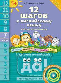 Мильруд Р. П. и др. 12 шагов к английскому языку (+CD MP3). Ч. 7. Пособие для детей 5 лет. Английский язык