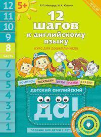 Мильруд Р. П. и др. 12 шагов к английскому языку (+CD MP3). Ч. 8. Пособие для детей 5 лет. Английский язык
