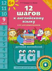 Мильруд Р. П. и др. 12 шагов к английскому языку. Ч. 9. Пособие для детей 6 лет. QR-код для аудио. Английский язык