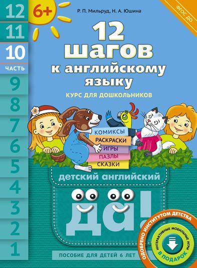 Мильруд Р. П. и др. 12 шагов к английскому языку. Ч. 10. Пособие для детей 6 лет. QR-код для аудио. Английский язык