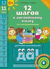 Мильруд Р. П. и др. 12 шагов к английскому языку. Ч. 11. Пособие для детей 6 лет. QR-код для аудио. Английский язык