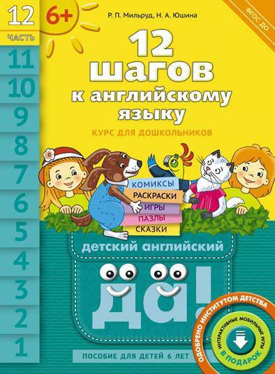 Мильруд Р. П. и др. 12 шагов к английскому языку. Ч. 12. Пособие для детей 6 лет. QR-код для аудио. Английский язык