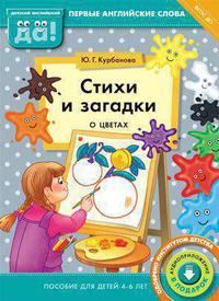 Курбанова Ю. Г. Стихи и загадки о цветах. Пособие для детей 4-6 лет. Английский язык