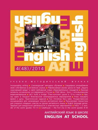 Электронный учебно-методический журнал Английский язык в школе / English at school № 2 (50)