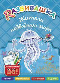 Развивашка. Жители подводного мира. Пособие для детей 3-6 лет. Английский язык