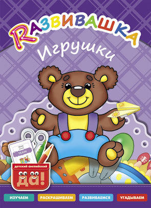 Развивашка. Игрушки. Пособие для детей 3-6 лет. Английский язык