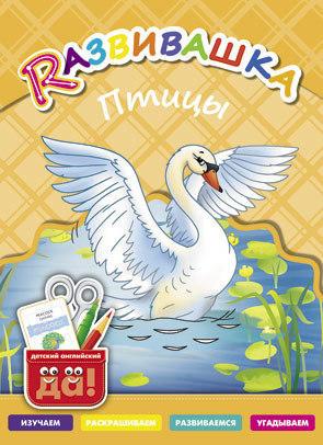 Развивашка. Птицы. Пособие для детей 3-6 лет. Английский язык