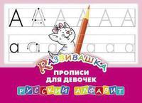 Развивашка. Прописи для девочек. Русский алфавит