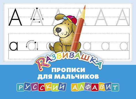 Развивашка. Прописи для мальчиков. Русский алфавит