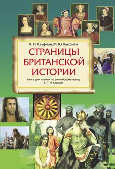 Кауфман К. И. и др. Учебное пособие Страницы британской истории. Английский язык