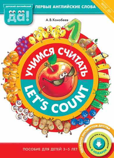 Конобеев А. В. Учимся считать / Let's count. Пособие для детей 3-5 лет. Английский язык