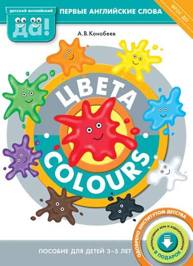 Конобеев А. В. Цвета / Colours. Пособие для детей 3-5 лет. Английский язык