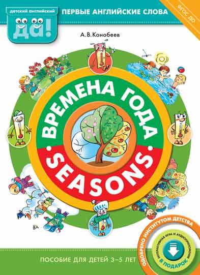 Конобеев А. В. Времена года / Seasons. Пособие для детей 3-5 лет. Английский язык