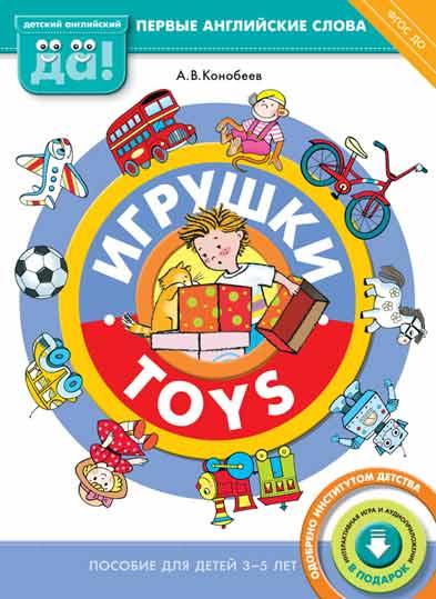 Конобеев А. В. Игрушки / Toys. Пособие для детей 3-5 лет. Английский язык