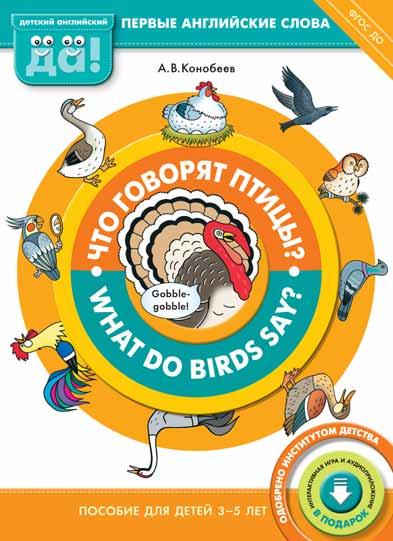 Конобеев А. В. Что говорят птицы?/What do birds say? Пособие для детей 3-5 лет. Английский язык