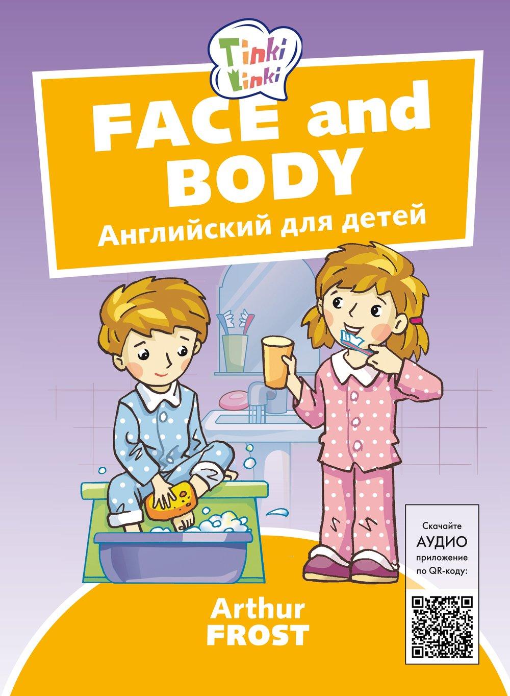 Arthur Frost. Лицо и тело. Для детей 3–5 лет. QR-код. Английский язык
