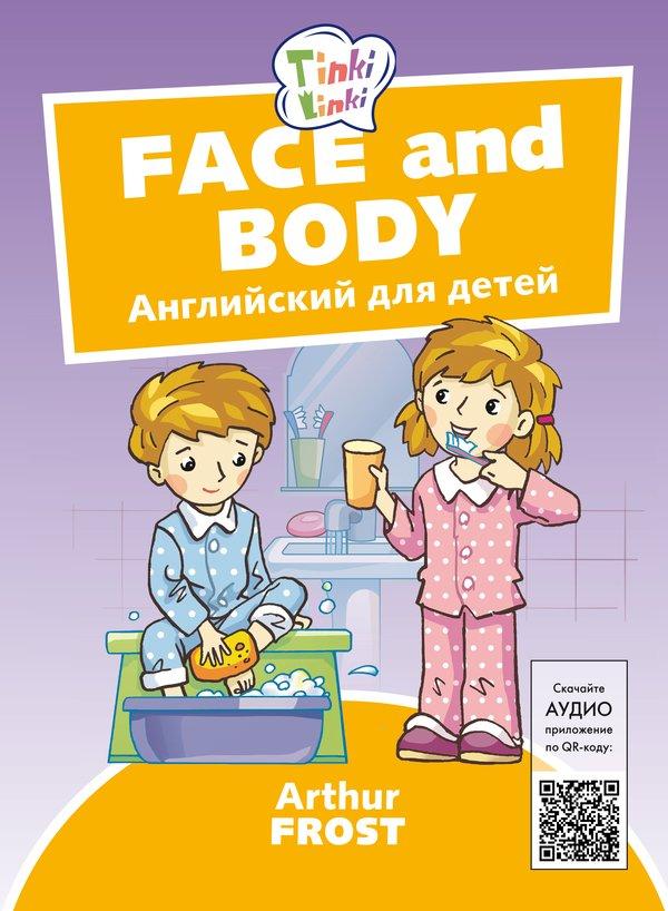 Arthur Frost Лицо и тело / Face and body. Пособие для детей 3–5 лет. QR-код для аудио. Английский язык