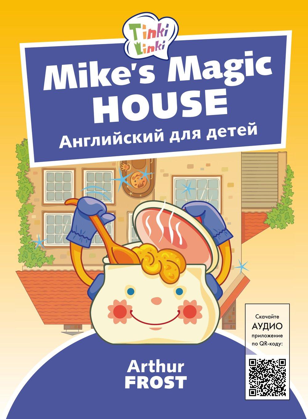 Arthur Frost Волшебный дом Майка / Mike's Magic House. Пособие для детей 5–7 лет. QR-код для аудио. Английский язык