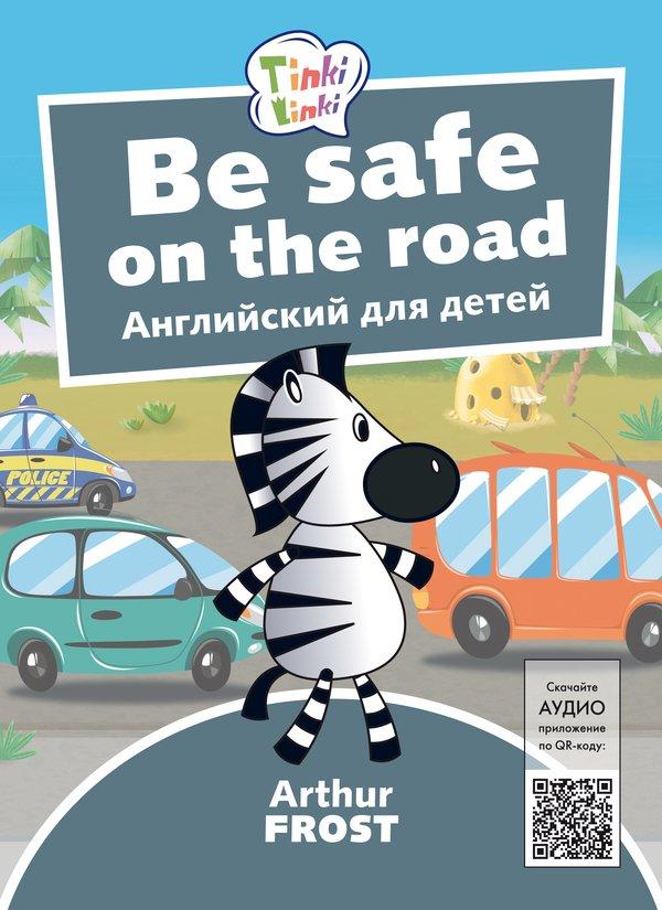 Arthur Frost Безопасность на дороге / Be Safe on the Road. Пособие для детей 5–7 лет. QR-код для аудио. Английский язык